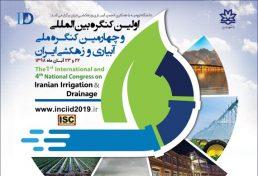 اولین کنگره بین المللی و چهارمین کنگره ملی آبیاری و زهکشی ایران