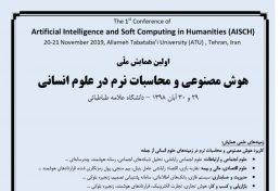 اولین همایش ملی هوش مصنوعی و محاسبات نرم در علوم انسانی