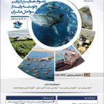 نخستین همایش ملی علوم، صنایع دریایی و توسعه پایدار سواحل مکران