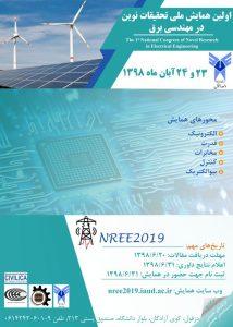 اولین همایش ملی تحقیقات نوین در مهندسی برق