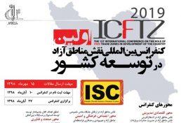 کنفرانس بین المللی نقش مناطق آزاد در توسعه کشور