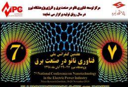 هفتمین کنفرانس ملی فناوری نانو در صنعت برق
