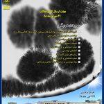 سومین همایش ملی مهندسی مواد
