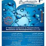 سومین کنفرانس ملی نانوساختارها، علوم و مهندسی نانو