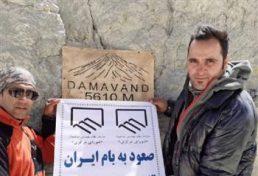 صعود کوهنوردان شورای مرکزی و مهندسان عضو سازمان در استان بوشهر به قله دماوند