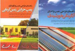 انتشار 2 جلد کتاب تخصصی رشته مکانیک با حمایت سازمان نظام مهندسی ساختمان