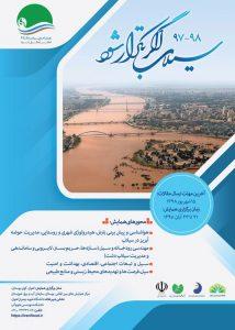 همایش ملی سیلاب ۹۸ – ۹۷ اگر تکرار شود، آبان ۹۸