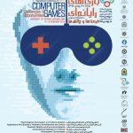 پنجمین کنفرانس ملی و سومین کنفرانس بینالمللی بازیهای رایانهای؛ فرصتها و چالشها