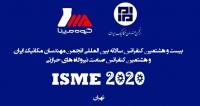 بیست و هشتمین کنفرانس سالانه بین المللی انجمن مهندسان مکانیک ایران