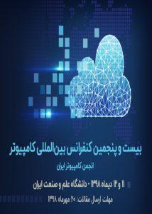 بیست و پنجمین کنفرانس بین المللی کامپیوتر انجمن کامپیوتر ایران