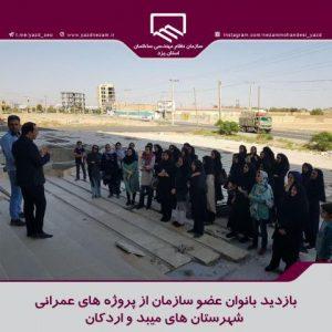 بازدید بانوان عضو سازمان نظام مهندسی ساختمان استان یزد از پروژه های عمرانی