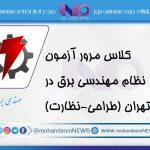کلاس مرور آزمون نظام مهندسی برق در تهران (طراحی-نظارت)