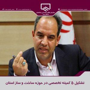تشکیل پنج کمیته تخصصی در حوزه ساخت و ساز استان یزد