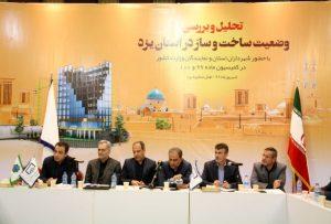 تحلیل و بررسی وضعیت ساخت و ساز در استان