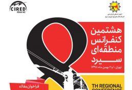 هشتمین کنفرانس منطقه ای سیرد