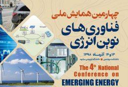 چهارمین همایش ملی فناوری های نوین انرژی