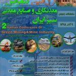 دومین کنفرانس ملی معدنکاری و صنایع معدنی سبز ایران