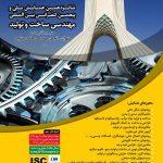 شانزدهمین همایش ملی و پنجمین کنفرانس بین المللی مهندسی ساخت و تولید