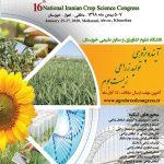 شانزدهمین کنگره ملی علوم زراعت و اصلاح نباتات ایران