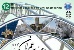 دوازدهمین کنگره ملی مهندسی عمران
