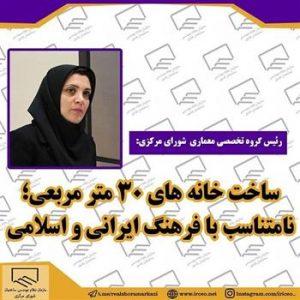 احداث مسکن های سی متر مربعی؛ نامتناسب با فرهنگ ایرانی و اسلامی
