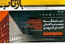 انتشار شماره جدید ماهنامه بازتاب، ویژه نمایشگاه صنعت ساختمان استان قزوین
