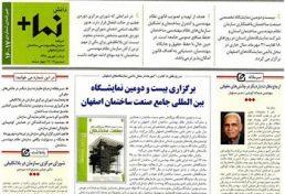 شماره جدید ماهنامه دانش نما با موضوع نمایشگاه بین المللی