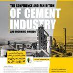 پنجمین کنفرانس ملی و اولین کنفرانس بین المللی صنعت سیمان