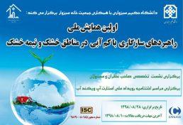 اولین همایش ملی راهبردهای سازگاری با کم آبی در مناطق خشک و نیمه خشک