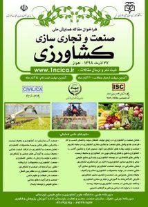 همایش ملی صنعت و تجاری سازی کشاورزی