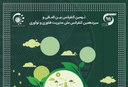 سیزدهمین کنفرانس ملی و نهمین کنفرانس بینالمللی مدیریت فناوری و نوآوری