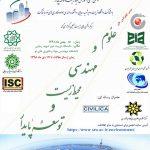 دومین کنفرانس ملی علوم و مهندسی محیط زیست و توسعه پایدار