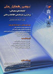 سومین همایش ملی کتابخانه های دیجیتالی پردازش و سازماندهی اطلاعات و دانش