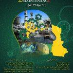 سیزدهمین کنفرانس ملی نگهداری و تعمیرات