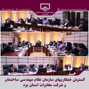 گسترش همکاریهای سازمان نظام مهندسی ساختمان و شرکت مخابرات استان یزد