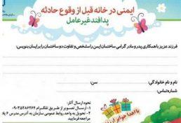 برگزاری مسابقه نقاشی پدافندغیرعامل با شعار خانه امن