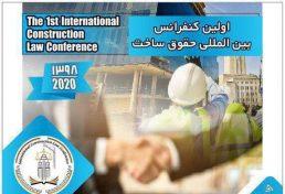 اولین کنفرانس بین المللی حقوق ساخت، دی ۹۸