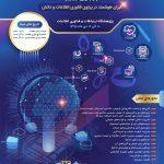 دهمین کنفرانس فناوری اطلاعات و دانش ( IKT 2019 )، دی ۹۸