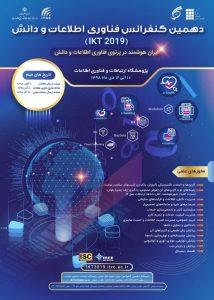 دهمین کنفرانس فناوری اطلاعات و دانش ( IKT 2019 )