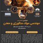 سومین کنفرانس ملی مهندسی مواد، متالورژی و معدن ایران، دی ۹۸