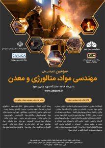 سومین کنفرانس ملی مهندسی مواد، متالورژی و معدن ایران