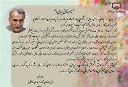 پیام احمد خرم، ریاست سازمان نظام مهندسی ساختمان کشور، به مناسبت فرا رسیدن سال جدید و بهار طبیعت
