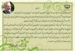 پیام تبریک احمد خرم، رییس سازمان نظام مهندسی ساختمان کشور به مناسبت اعیاد شعبانیه