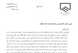 استقبال سازمان نظام مهندسی ساختمان استان کردستان از نامە احمد خرم