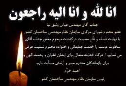 پیام تسلیت احمد خرم به دنبال درگذشت شوهر خواهر عباس وثیق نیا