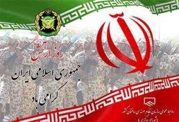 قدردانی از رشادتها و ایثارگریهای دلاورمردان حماسه آفرین ارتش جمهوری اسلامی ایران