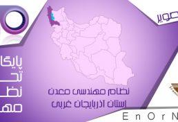 نیاز منطقه آزاد ماکو در آذربایجان غربی به سازمان نظام مهندسی معدن مستقل