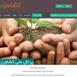 نخستین دورهآموزشی مجازیسازمان نظام مهندسی کشاورزی و منابع طبیعی استان یزد