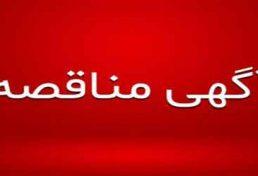 اطلاعیه آگهی مناقصه محدود سازمان نظام مهندسی ساختمان استان اردبیل