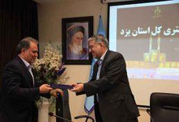 با همکاری مشترک، امضای تفاهم نامه اجرای قانون پیش فروش ساختمان در یزد